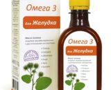 Масло Омега-3 для Желудка